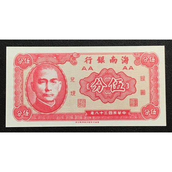 China 1949 5 Cents Hainan Bank