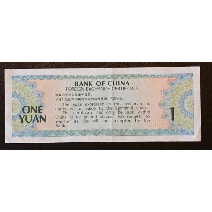 China 1979 1 Yuan Foreign Exchange Certificate