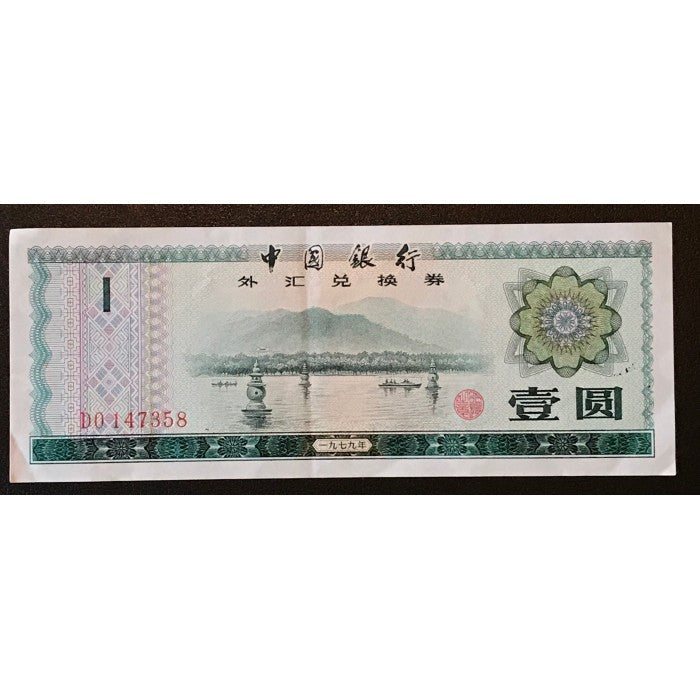 China 1979 Foreign Exchange Certificate 1 Yuan