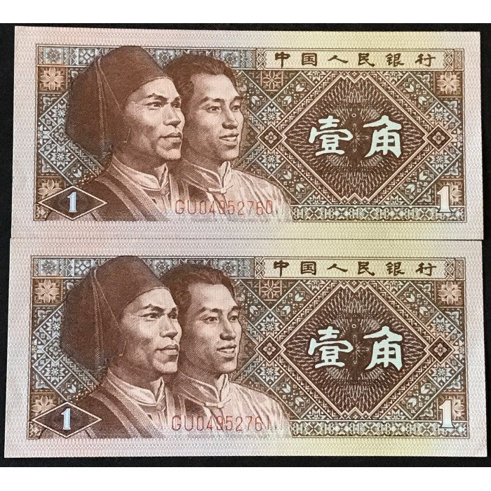 China 1980 1 Yi Jiao Consecutive Pair