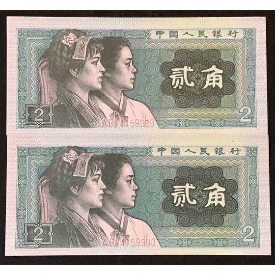 China 1980 2 Er Jiao Consecutive Pair