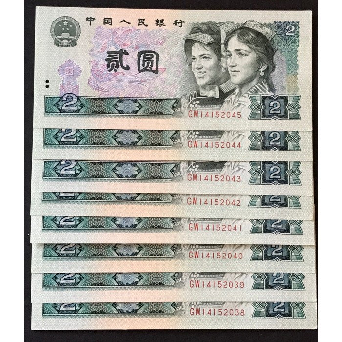 China 1980 2 Er Yuan Consecutive Run of 8