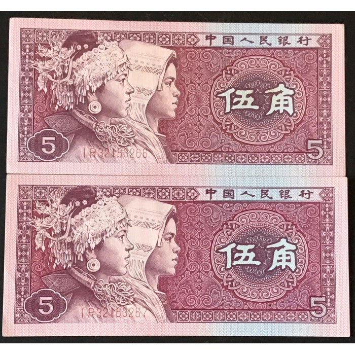 China 1980 5 Wu Jiao Consecutive Pair