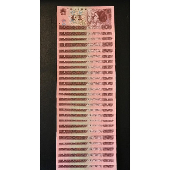 China 1996 1 Yi Yuan Consecutive Run of 26