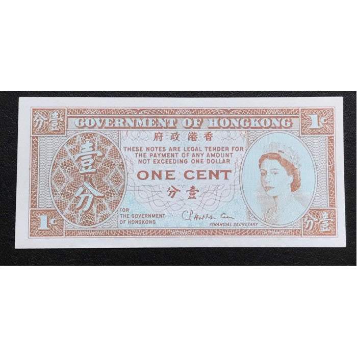 Hong Kong ND (1971-81) 1 Cent QEII