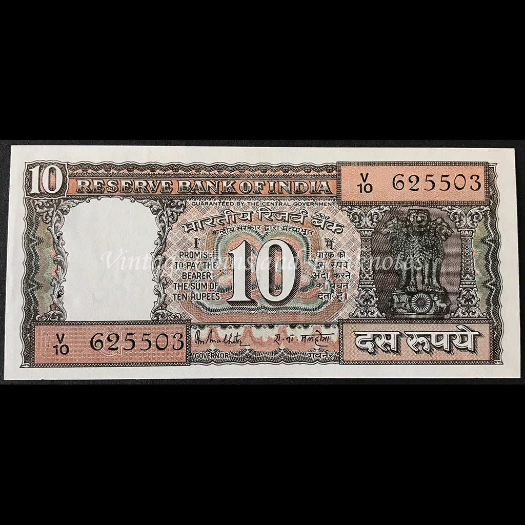 India ND 10 Rupees