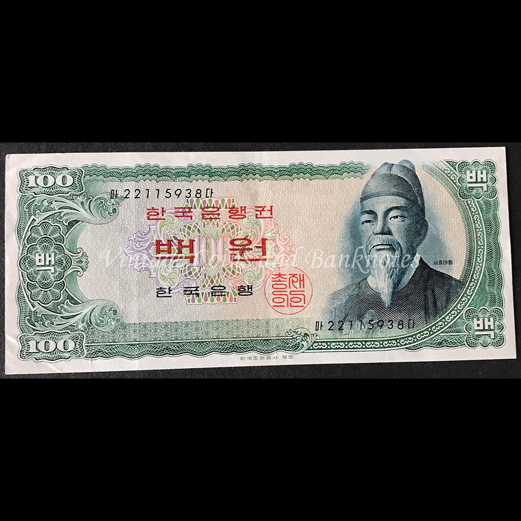 South Korea ND (1965) 100 Won
