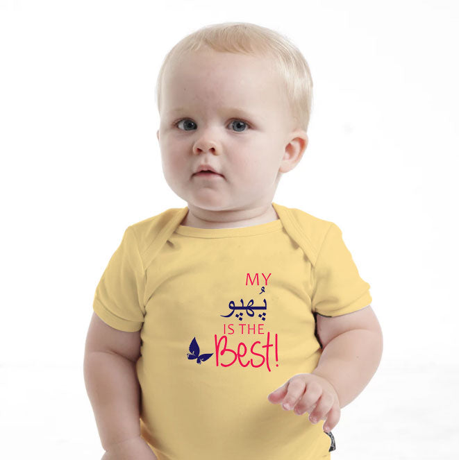 'My PHUPPHO Is The Best' Baby Romper