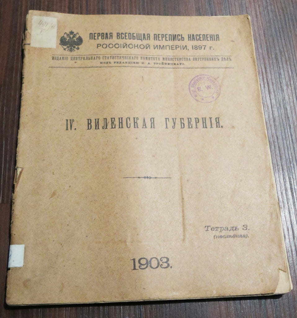 Report Book. Imperial Russia Vilna Gubernija First Population Census 1897. 1903