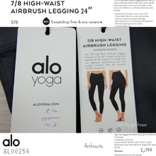 "alo -  7/8 High-Waist Airbrush Legging*24"" (Anthracite) (AL00254)"