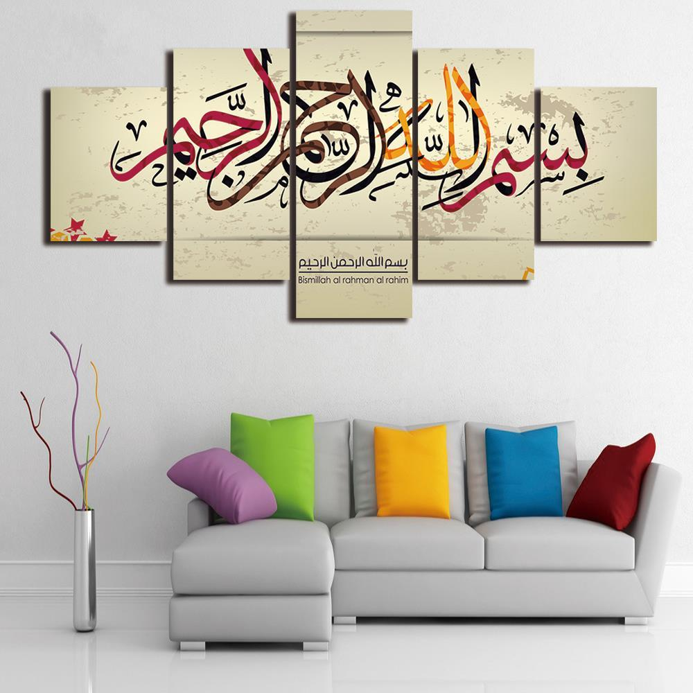 5 Piece Holy Bible Islam Muslim Canvas Wall Art Paintings - It Make Your Day