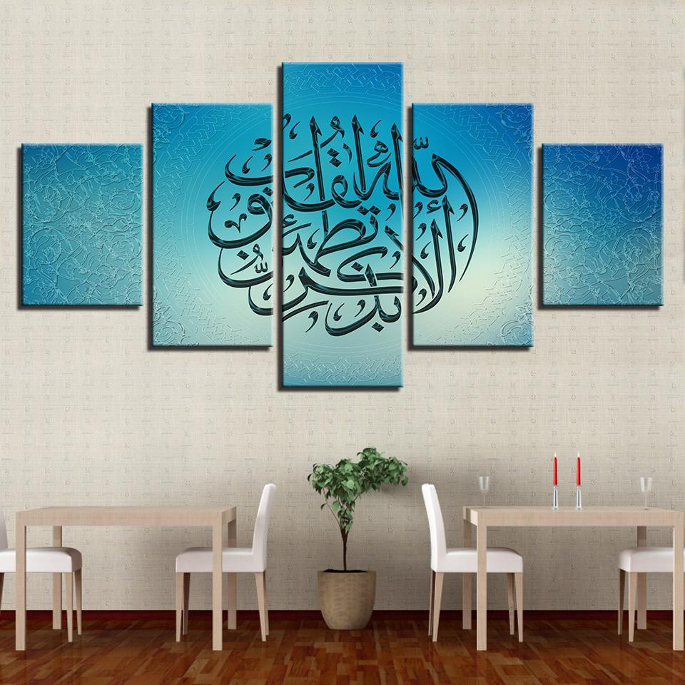 5 Piece Islamic Arabic Calligraphy Muslim Canvas Wall Art Paintings - It Make Your Day
