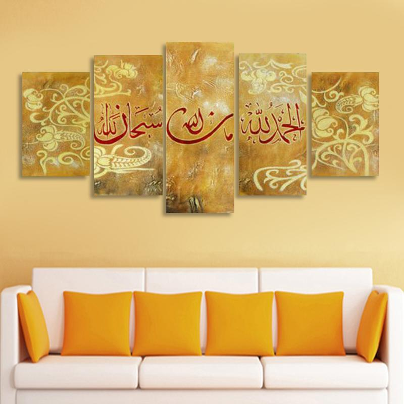 5 Piece Islamic Calligraphy Arabic Scriptures Canvas Art Painting ...