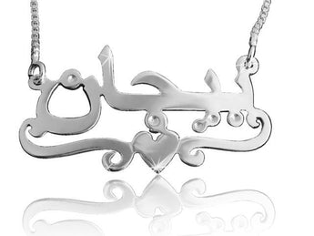 Silver Heart Arabic Name Necklace - My Boho Jewelry