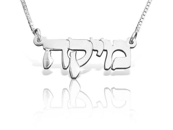 Hebrew Silver Name Necklace Mika - My Boho Jewelry