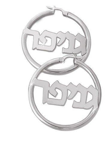 Hebrew Hoops Silver Name Earrings - My Boho Jewelry