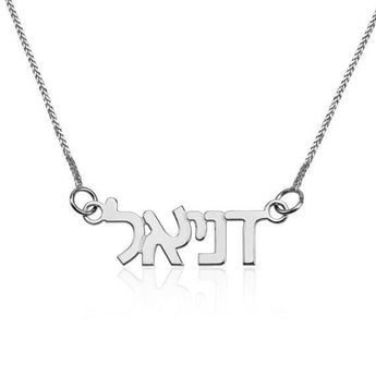Custom Silver Name Chain, , 925 Sterling Silver Necklaces, Hebrew Drums Style, Personalized Jewelry Gift - My Boho Jewelry