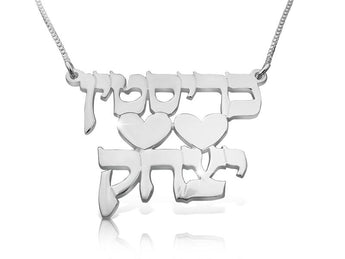 Double the Love Hebrew Name Necklace - My Boho Jewelry