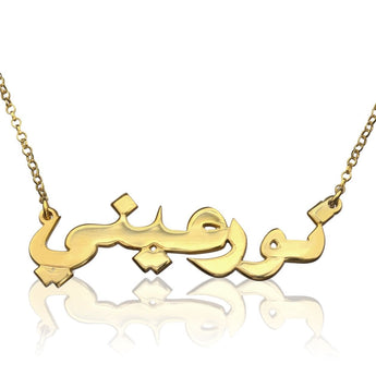 Classic Gold Arabic Name Necklace - My Boho Jewelry