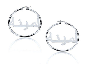 Personalized Arabic Hoop Earrings in Sterling Silver - My Boho Jewelry