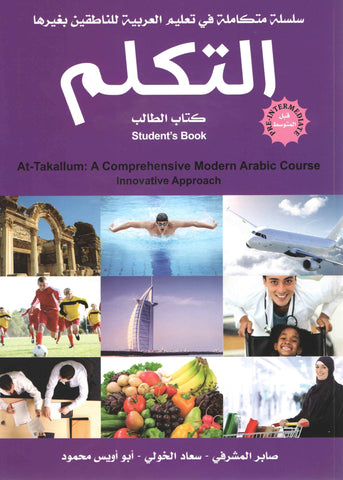 At-Takallum Pre-Intermediate (2 book+2CD) (Arabic) - ISBN:9781597843607