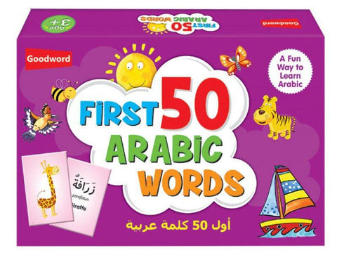 My First 50 Arabic Words (Awalu 50 KalimatanArabi)
