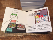 Green Kitty Loves to Cook (Board Book + Finger Puppet)