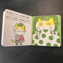 Goodnight Yellow Kitty  (Board Book + Finger Puppet)