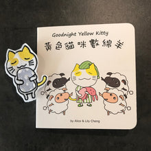 NEW RELEASE: Goodnight Yellow Kitty  (Board Book + Finger Puppet)