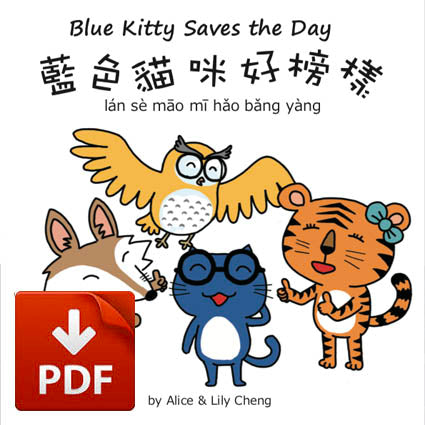 Digital Download - Blue Kitty Saves The Day (PDF)
