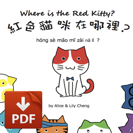 Digital Download - Where is the Red Kitty? (PDF)