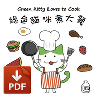 Digital Download - Green Kitty Loves to Cook (PDF)