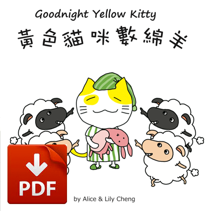 Digital Download - Goodnight Yellow Kitty (PDF)