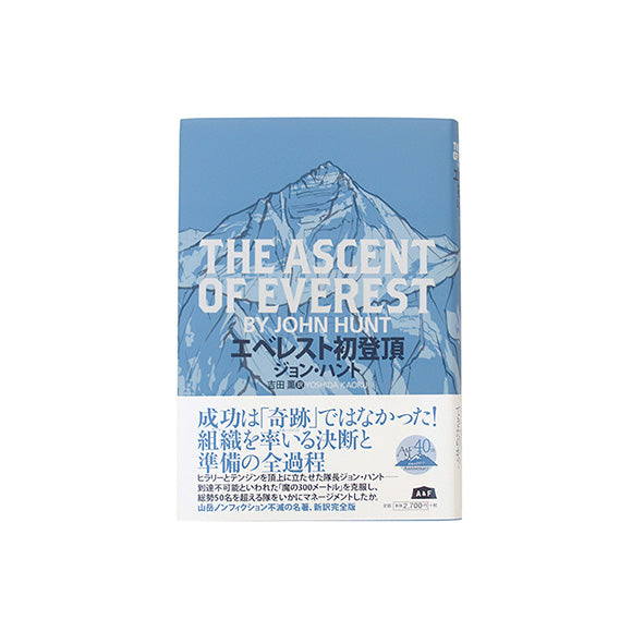 A&F Everest First Climb / エベレスト初登頂