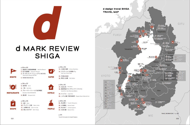 D DESIGN TRAVEL Shiga