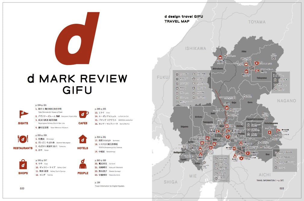 D DESIGN TRAVEL Gifu