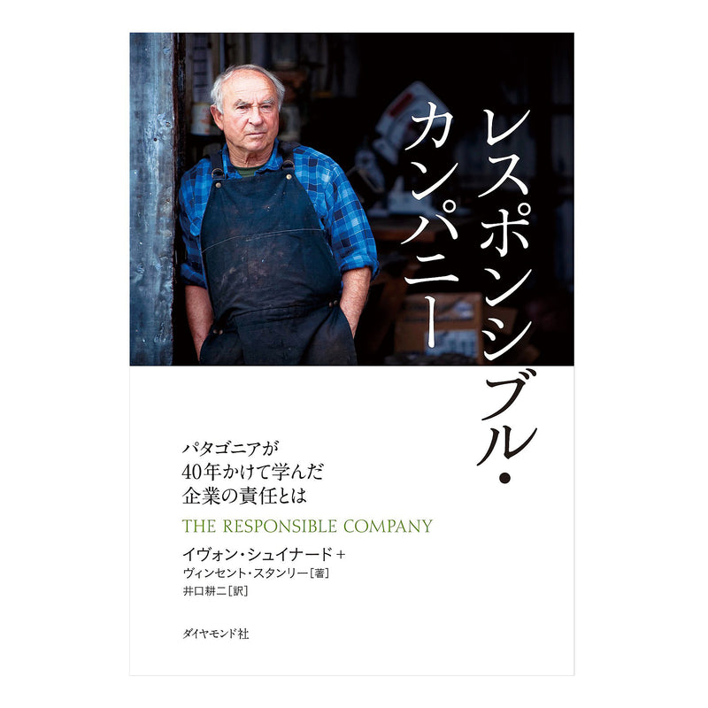 PATAGONIA The Responsible Company: What is Patagonia's 40 Years of Corporate Responsibility / Japanese Version
