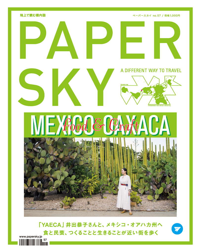 PAPERSKY No.57 Mexico