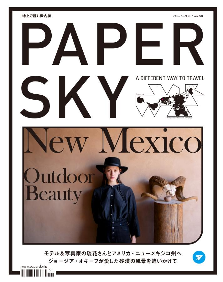 PAPERSKY No.58 New Mexico