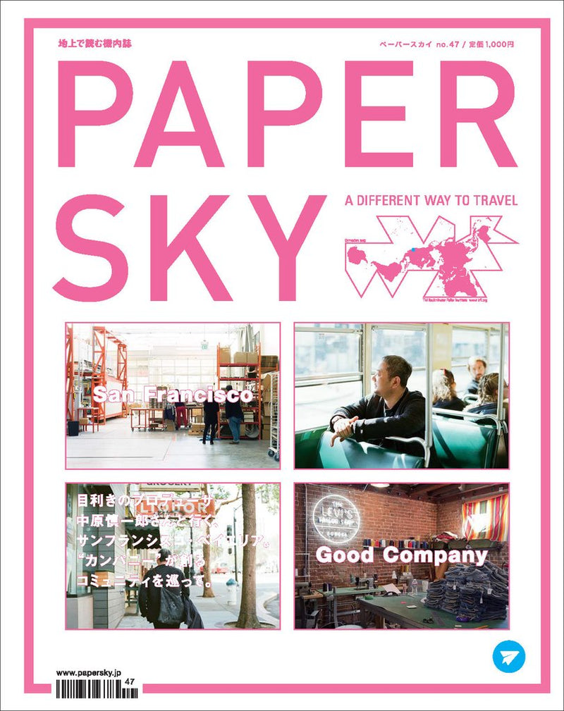 PAPERSKY No.47 San Francisco