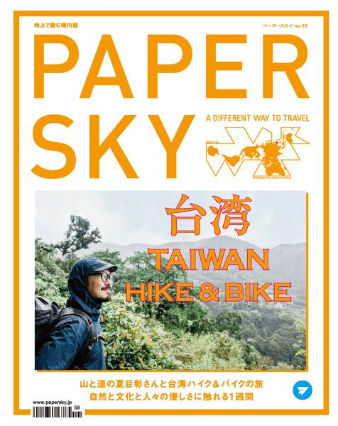 PAPERSKY No.59 Taiwan