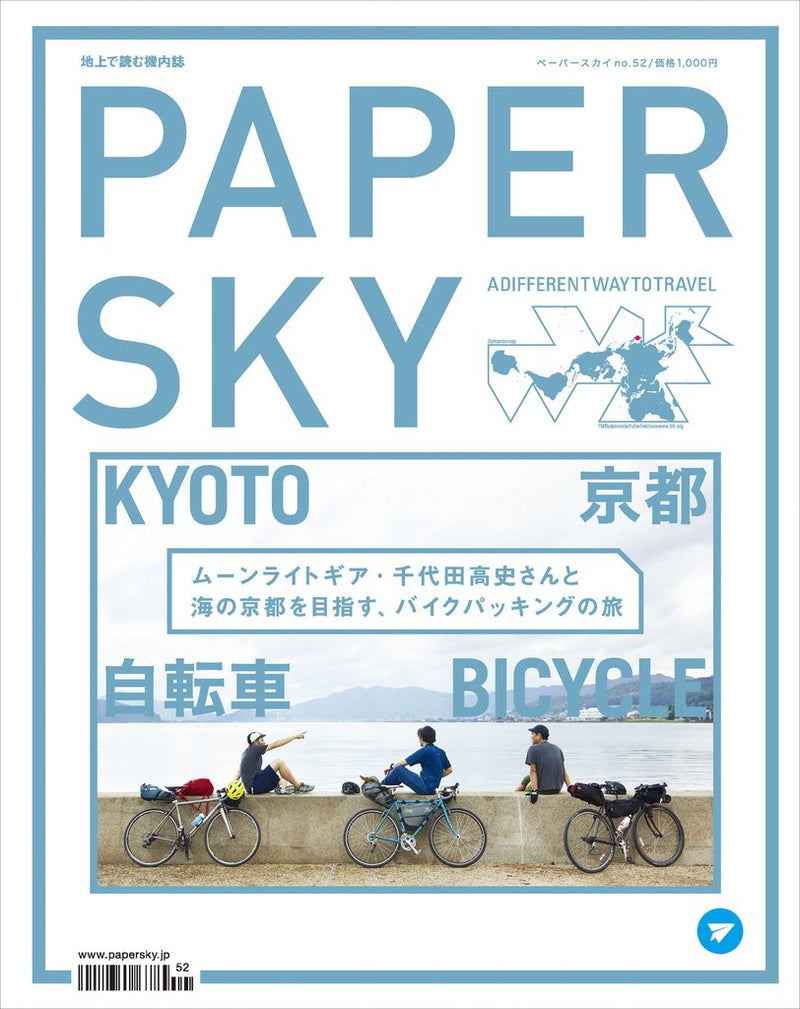 PAPERSKY No.52 Kyoto