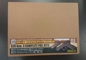 Guarder G19 Gen.3 Complete Full Kits Set (Black) - Limited Version