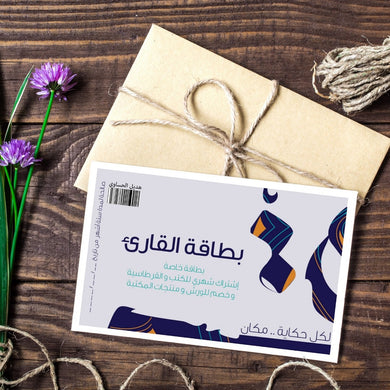 بطاقة القارئ-Subscription-Rowaq Stationery and Bookstore-3 أشهر-RowaqBookstore