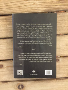 اكتب لكم من طهران-Book-Rowaq Stationery and Bookstore-RowaqBookstore