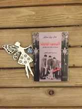 المومس الفاضلة-Rowaq Stationery and Bookstore-RowaqBookstore