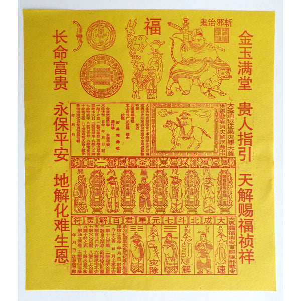 Asian Ceremonial Chinese Tissue Joss Paper - Zodiac Red on Yellow Wrapping Paper, 25 Sheets