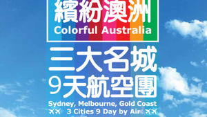 Colorful Australia 繽紛澳洲