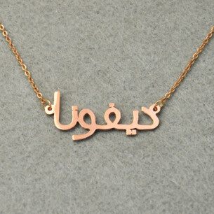 Personalized Arabic Name Necklace