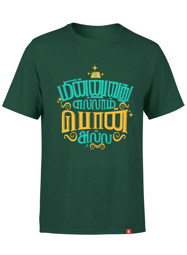 Minnuvathu Ponnala Men Round Neck T-Shirt